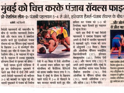 Pro wrestling league print media news pro wrestling league for Dainik table