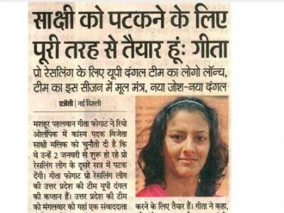 Geeta,Babita ready to rumble